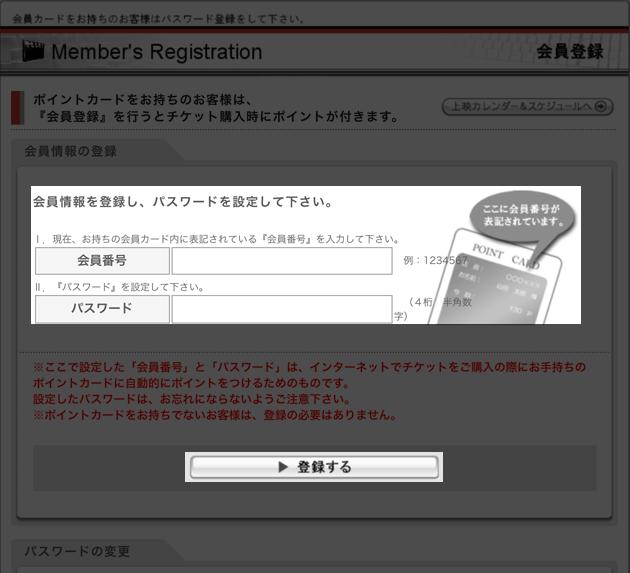 JMAXTHEATERのオンラインチケットの事前会員登録の情報入力