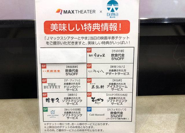 JMAX THEATER富山と富山大和の提携サービス