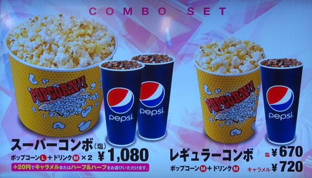 JMAX THEATER富山のポップコーンセットメニュー