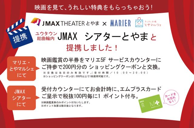 JMAX THEATER富山とマリエ・とやマルシェの提携サービス