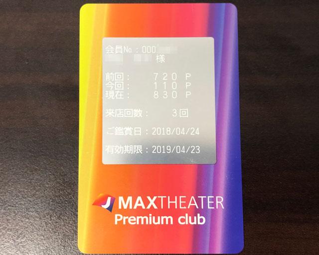 JMAX THEATER富山のポイントカード