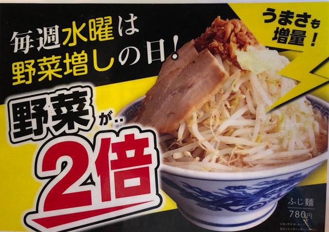 山室の元祖上州もりそばの「景勝軒 富山店」のふじ麺の野菜2倍増し(水曜)