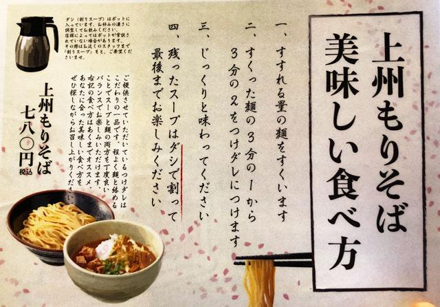 山室のラーメン屋「景勝軒 富山店」のつけ麺「上州もりそば」の美味しい食べ方