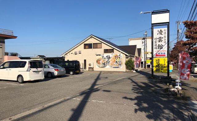 山室の元祖上州もりそばの「景勝軒 富山店」の駐車場