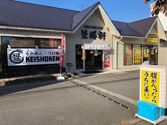 山室の元祖上州もりそばの「景勝軒 富山店」の店舗外観