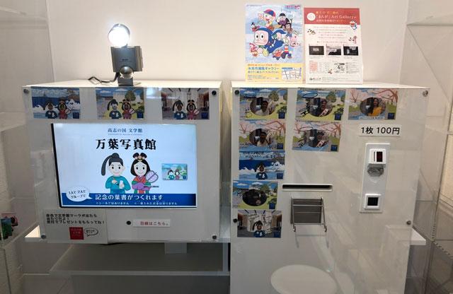 高志の国文学館(こしのくにぶんがくかん)の記念写真