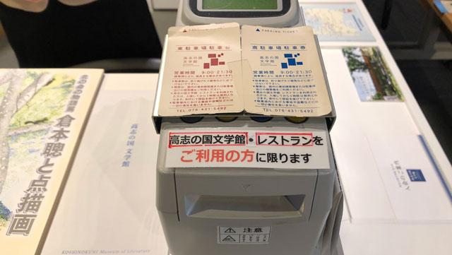 高志の国文学館(こしのくにぶんがくかん)の駐車券の認証機
