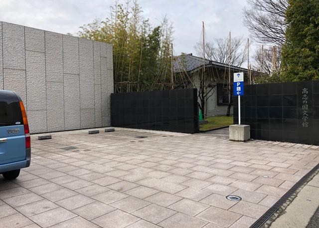 高志の国文学館(こしのくにぶんがくかん)の北口の障害者用駐車場