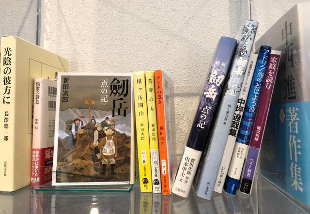 高志の国文学館(こしのくにぶんがくかん)のライブラリーコーナーの剣岳点の記