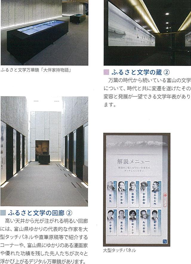 高志の国文学館(こしのくにぶんがくかん)の常設展や企画展