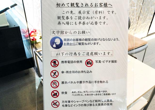 富山市の高志の国文学館で開催された展覧会「倉本聰と点描画 〜北の命の物語展〜」の注意・禁止事項