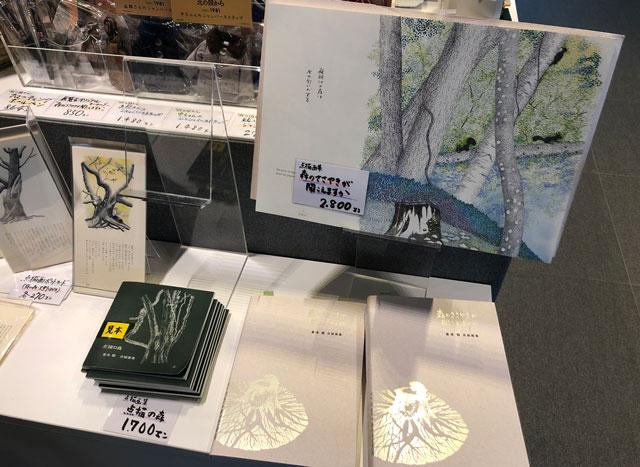 「倉本聰と点描画 〜北の命の物語展〜」の画集