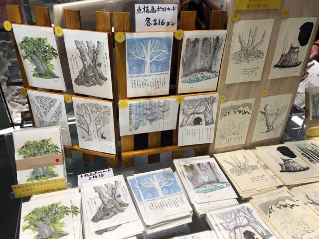 「倉本聰と点描画 〜北の命の物語展〜」のポストカード
