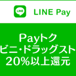 【Payトク 1月】コンビニ・ドラッグストアでLINE Pay20%以上還元!