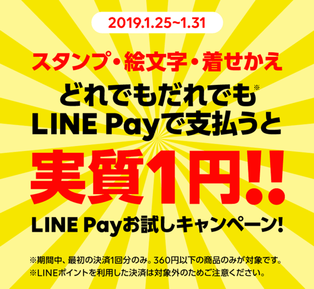 期間限定「LINEペイで支払うとLINEスタンプ実質1円キャンペーン」