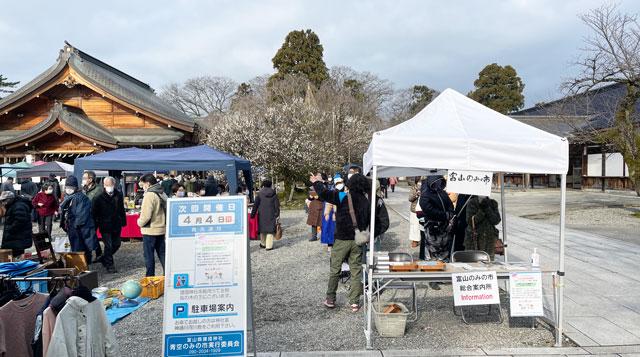 富山縣護國神社の蚤の市の開催日時