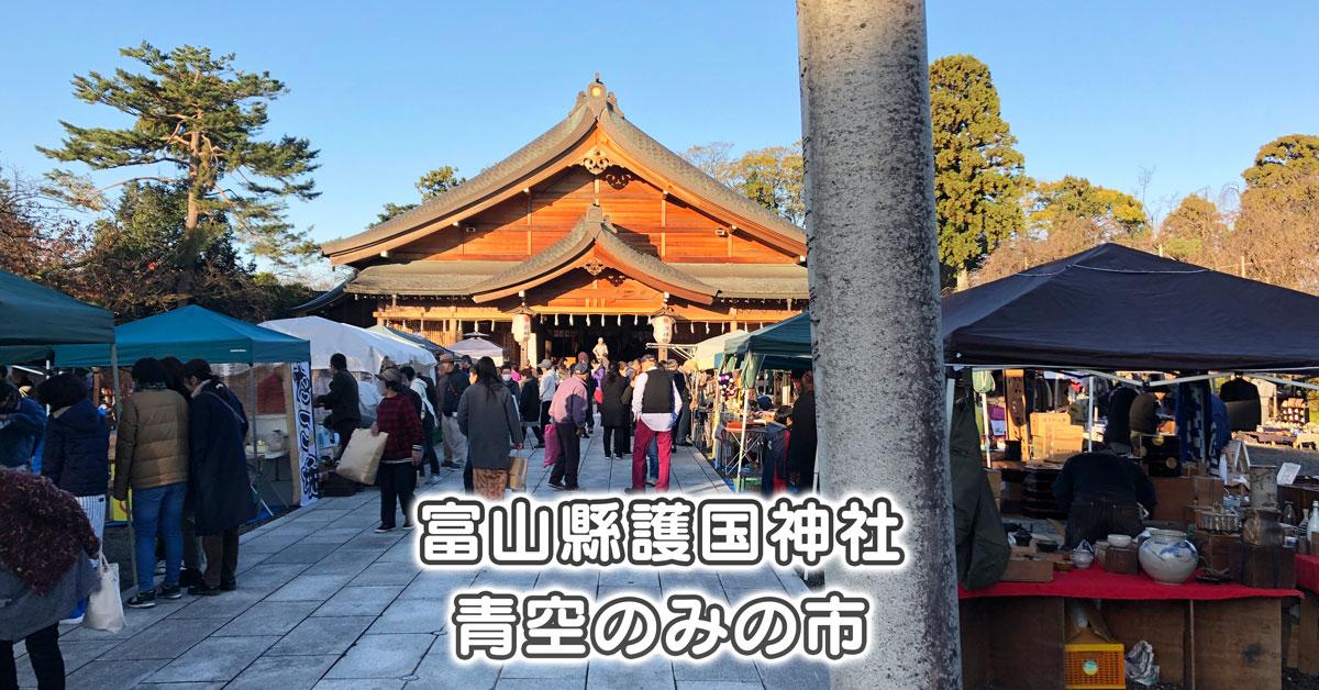 【富山県護國神社 蚤の市行ってきた】開催時間や駐車場!昭和感がかなり楽しい☆