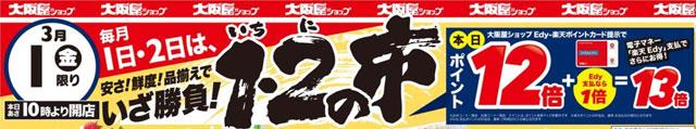 毎月1日・2日の大阪屋ショップの「1・2の市」