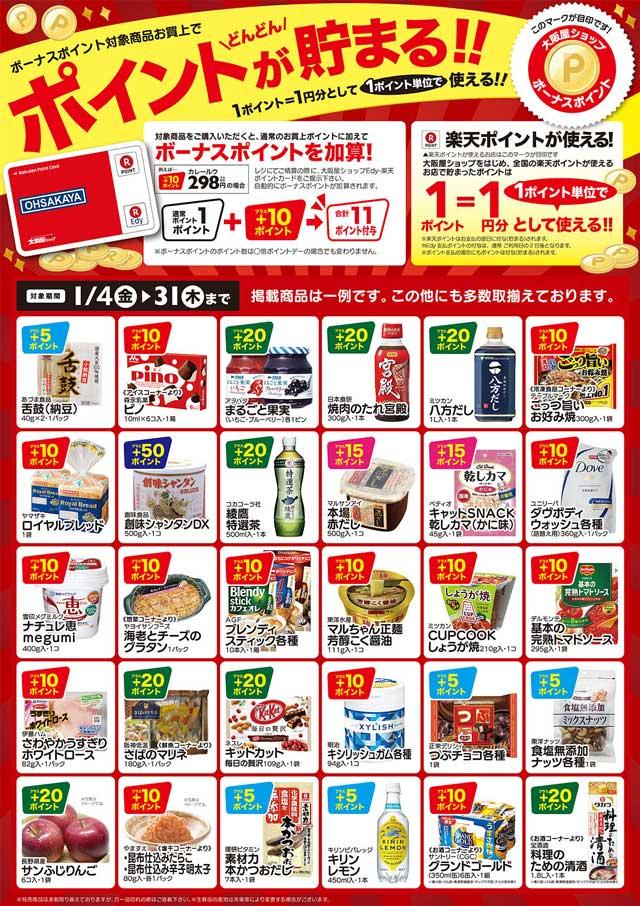 大阪屋ショップEdy-楽天ポイントカード限定、対象商品で貯まるボーナスポイント