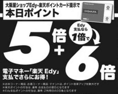 大阪屋ショップEdy-楽天ポイントカード提示でポイント還元率倍増!