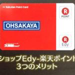 【限定特典3つ】大阪屋ショップEdy-楽天ポイントカードのメリット知っとこう!