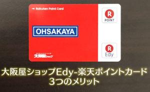 【限定特典2つ】大阪屋ショップEdy-楽天ポイントカードのメリット知っとこう!