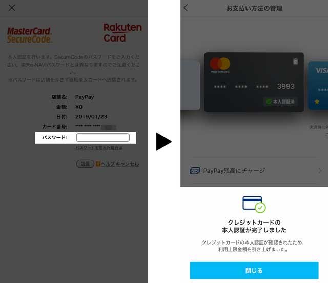 PayPay(ぺいぺい)で本人認証をする手順その3
