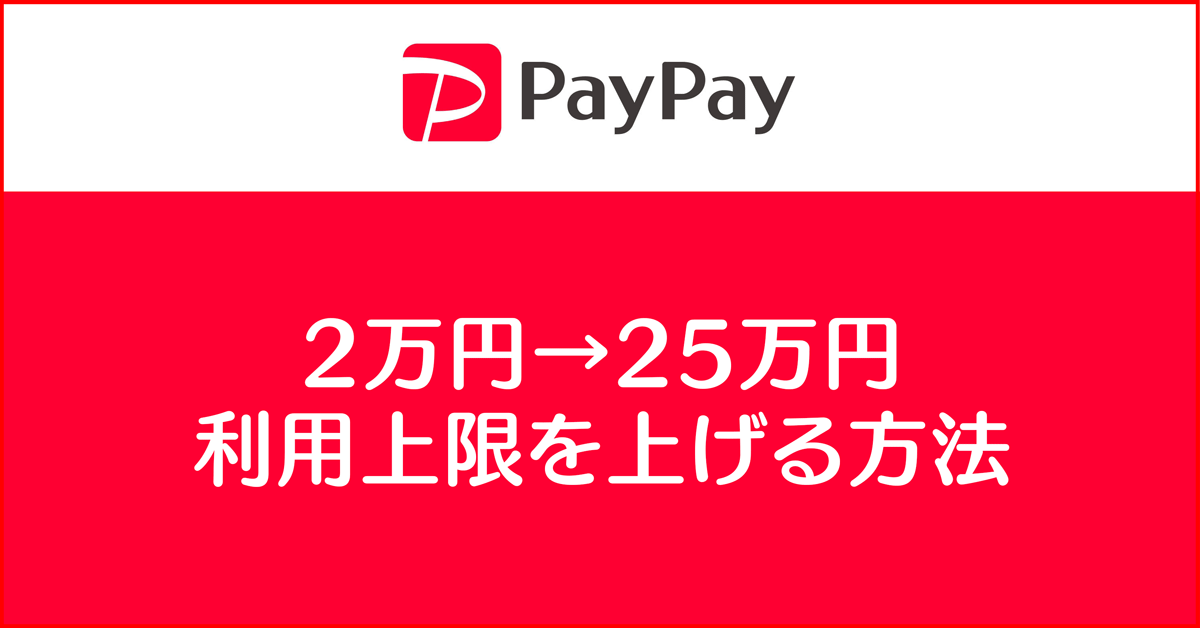 1日2万円、30日間5万円のPayPayの利用上限を本人認証で25万円にする方法!