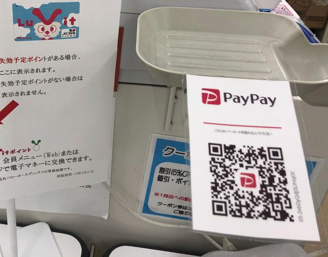 PayPay(ペイペイ)の店舗側QRコード
