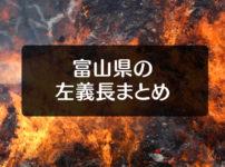 【富山県内の左義長まつり2019】小正月の伝統行事「左義長」をまとめてみた!
