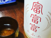 【玉旭酒造 富富富 呑んでみた】日本酒?白ワイン?これはハマる!買える店と感想