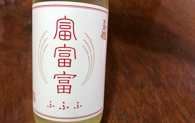 越中八尾の酒蔵「玉旭酒造」の日本酒「富富富(ふふふ)」のラベル