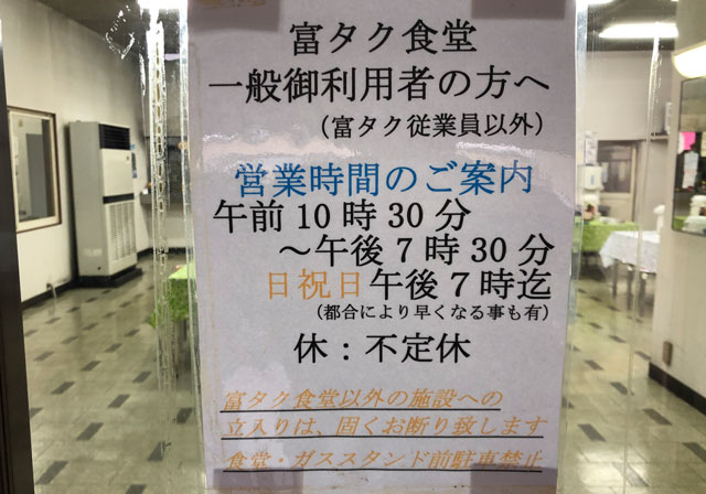富山交通(富タク)の食堂の営業時間と定休日