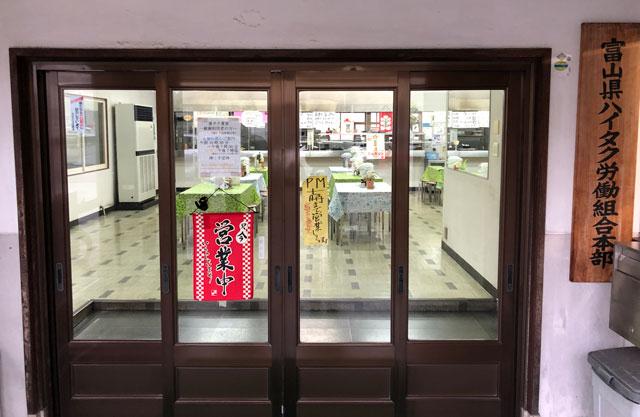 富山交通(富タク)の敷地内の富タク食堂の入口