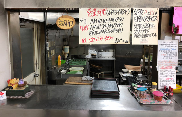 富山交通(富タク)の食堂の返却口
