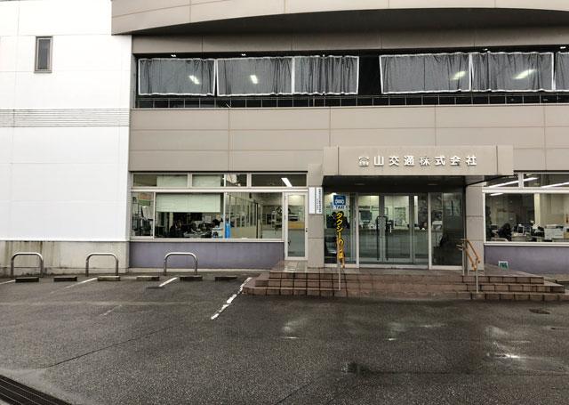 富山交通(富タク)の敷地内にある本社ビル