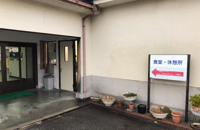 富山交通(富タク)の敷地内の富タク食堂の看板