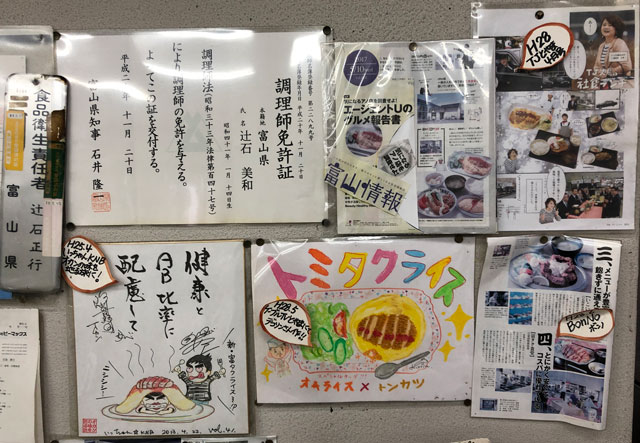 富山交通(富タク)の食堂の掲示物