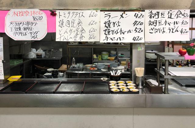 富山交通(富タク)の食堂のメニュー