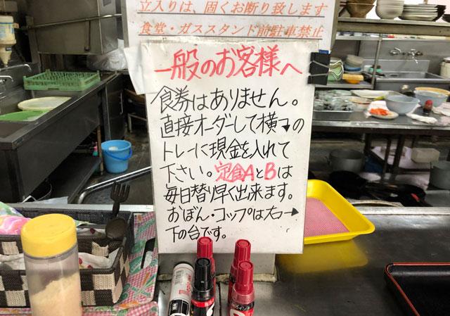 富山交通(富タク)の食堂の注文システム