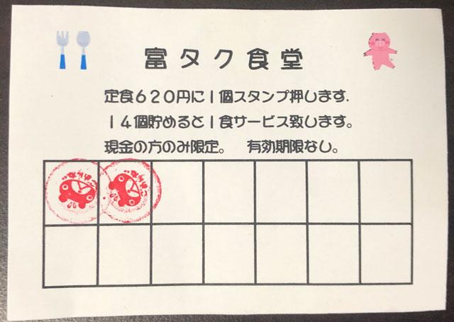 富山交通(富タク)の食堂のポイントカード
