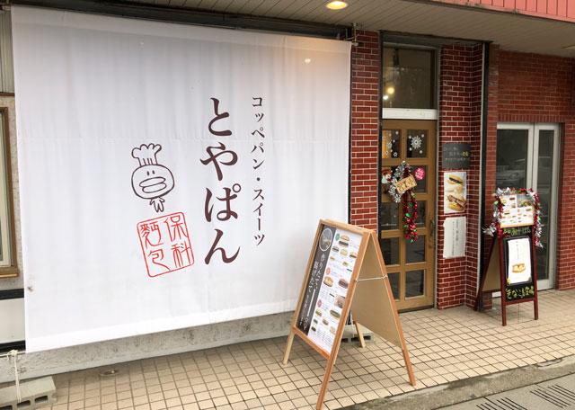 富山大学五福キャンパス目の前のパン屋さん「とやぱん」の以前の布看板
