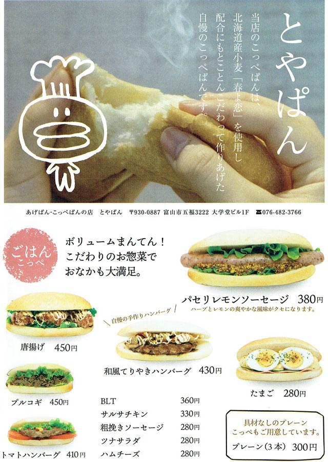 富山大学五福キャンパス目の前のパン屋さん「とやぱん」のメニュー1
