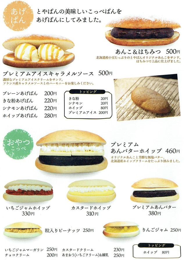 富山大学五福キャンパス目の前のパン屋さん「とやぱん」のメニュー2