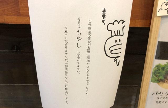 富山大学五福キャンパス目の前のパン屋さん「とやぱん」の値上げ告知