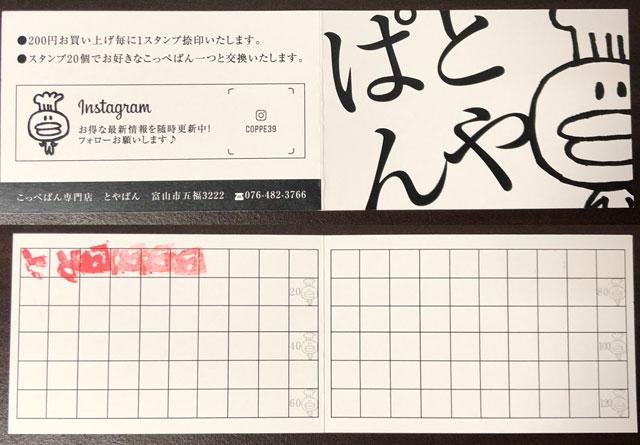 富山大学五福キャンパス目の前のパン屋さん「とやぱん」のポイントカード