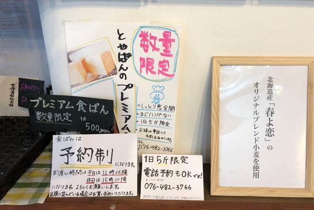 富山大学五福キャンパス目の前のパン屋さん「とやぱん」の1日限定5斤の食パン