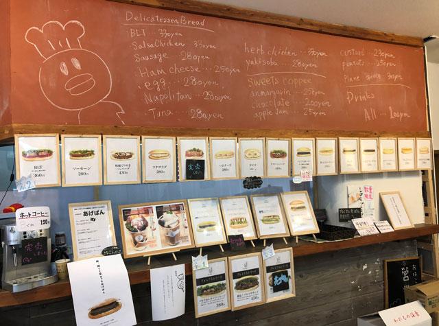富山大学五福キャンパス目の前のパン屋さん「とやぱん」の店内メニュー一覧