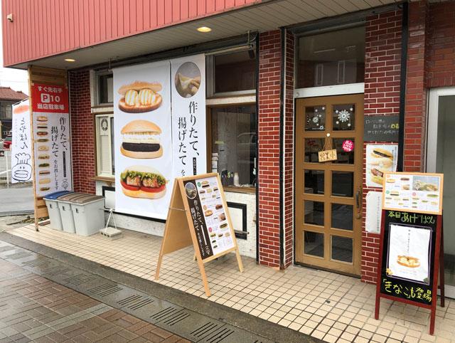富山大学五福キャンパス目の前のパン屋さん「とやぱん」の入口