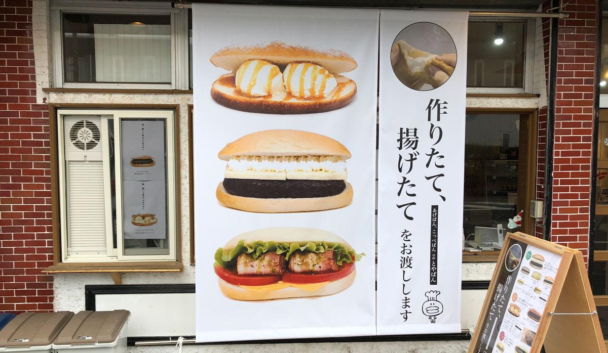 富山大学五福キャンパス目の前のパン屋さん「とやぱん」の布看板